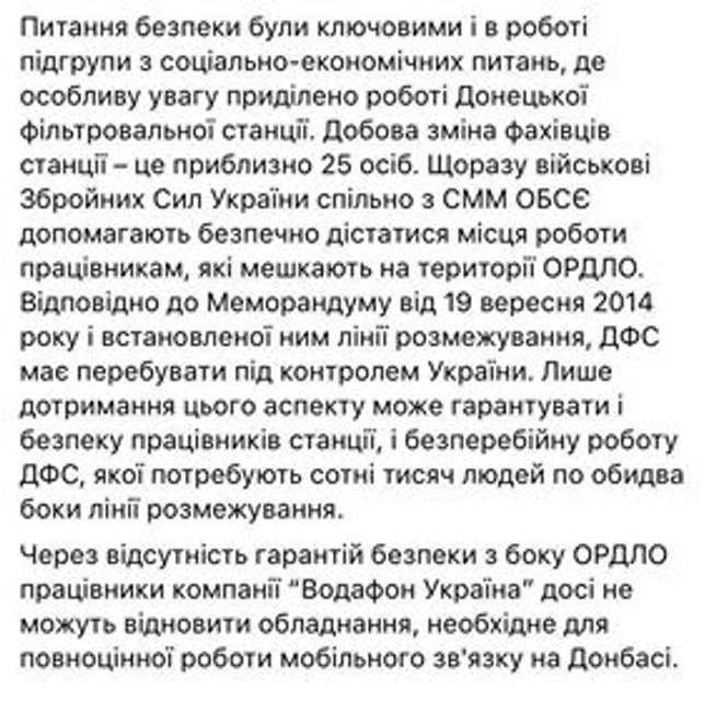 В Минске удалось договориться о прекращении огня на Донбассе - фото 133085