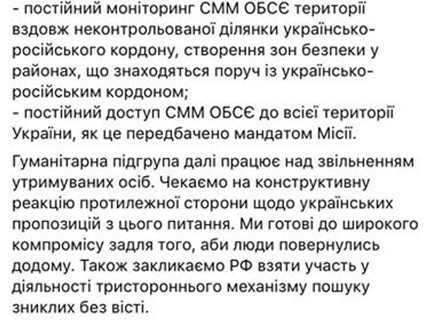 В Минске удалось договориться о прекращении огня на Донбассе - фото 133086
