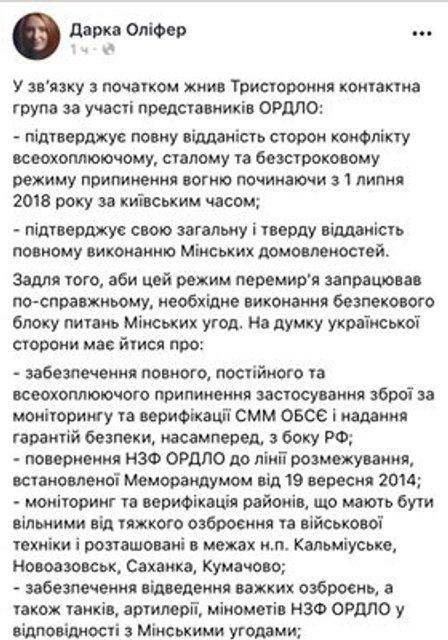 В Минске удалось договориться о прекращении огня на Донбассе - фото 133087