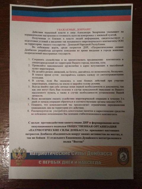 Жителей Донецка предупредили о скором размещении миротворцев ООН (ФОТО) - фото 133199