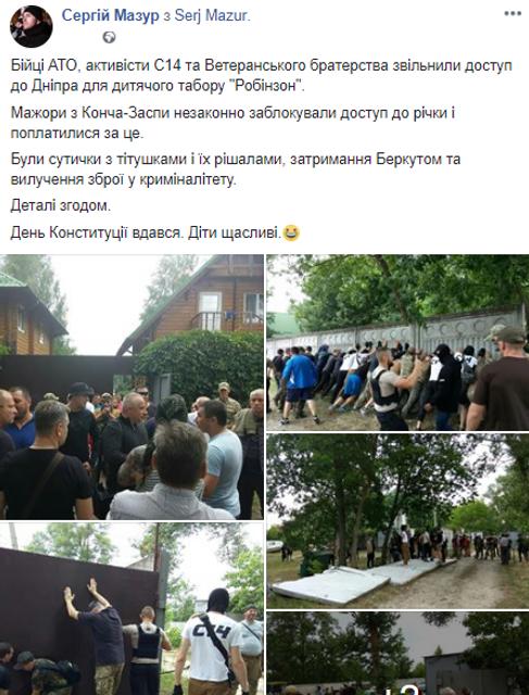 В Конча-Заспе участники АТО и националисты снесли забор вокруг дома регионала - фото 133229
