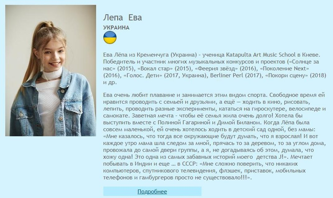 12-летняя украинка отправилась на финал российского конкурса в оккупированный Крым - фото 128330