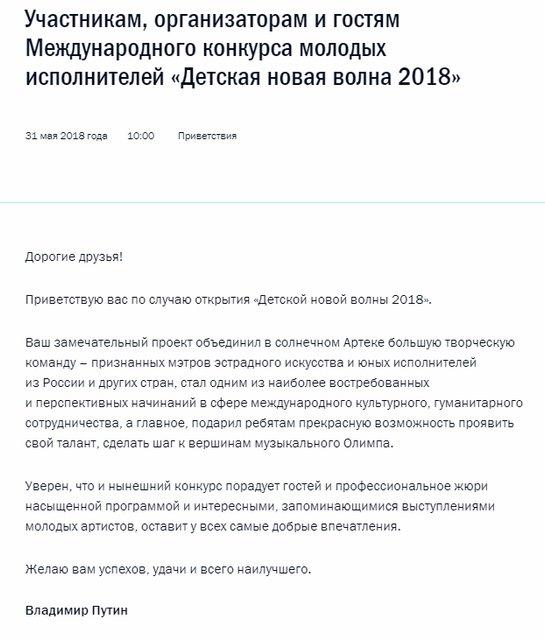 12-летняя украинка отправилась на финал российского конкурса в оккупированный Крым - фото 128328