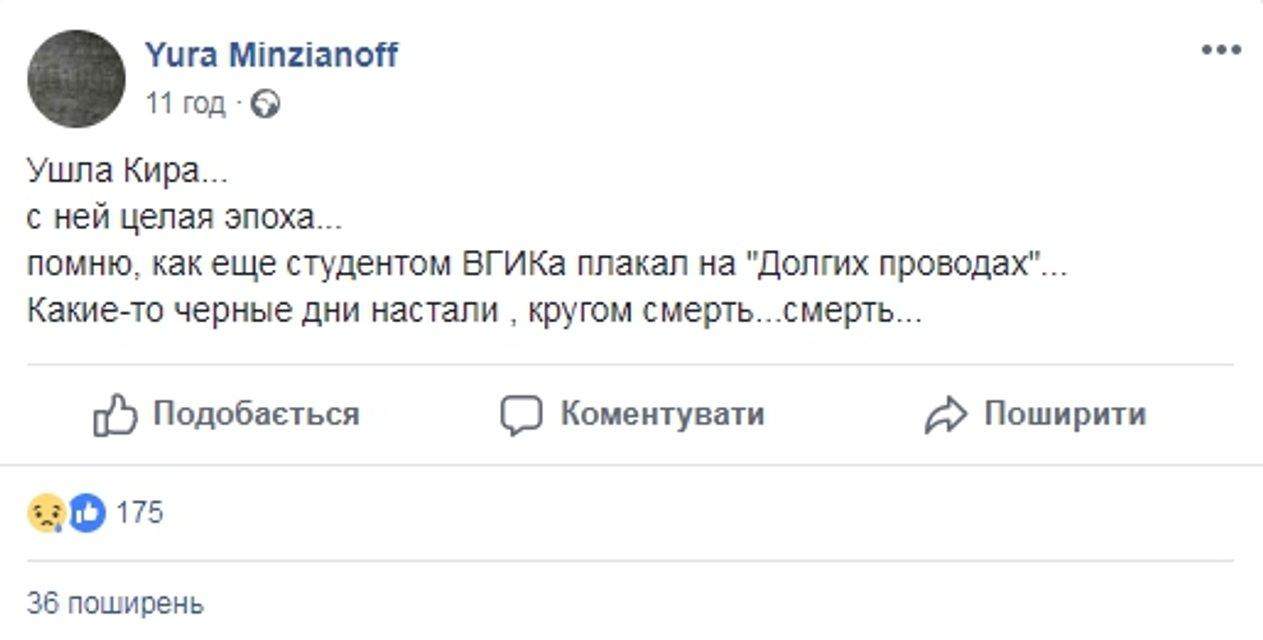 Умерла Кира Муратова - украинский режиссер и член киноакадемии - фото 129343