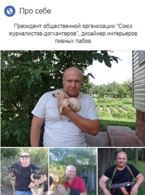 В Киеве задержали скандального догхантера - фото 129625