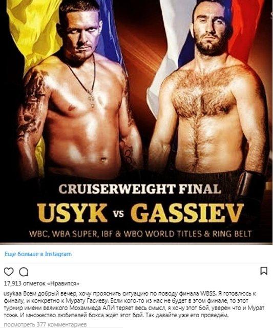 Усик попросил организаторов WBSS назначить дату боя с Гассиевым - фото 130657