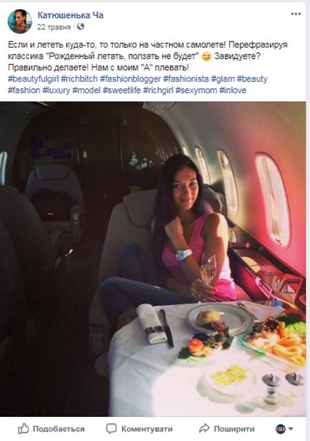 Жена президента ФФУ призналась в поддержке России - фото 133475