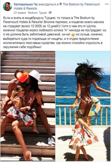 Жена президента ФФУ призналась в поддержке России - фото 133477