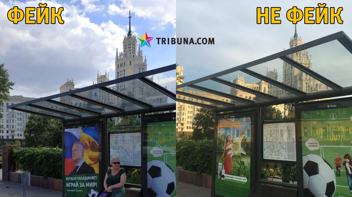 Московские плакаты с Суркисом оказались фотошопом - фото 133545
