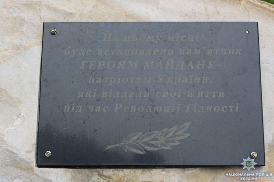 В Сумах подростки обесчестили памятник Героям Майдана - фото 133554
