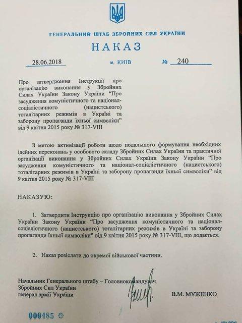Глава Генштаба запретил коммунизм в ВСУ и прокомментировал указ Путина - фото 133686