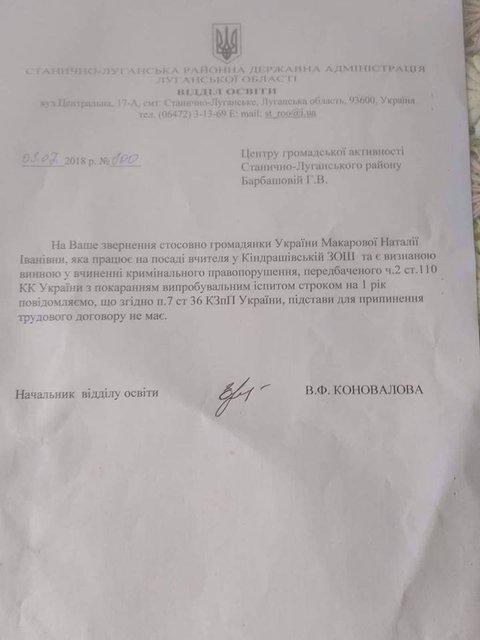 В Станице Луганской отказались уволить осужденную за сепаратизм учительницу - фото 133787