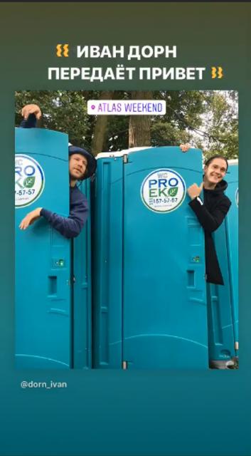 Ивана Дорна затроллили за фото в туалете Atlas Weekend 2018 - фото 134106