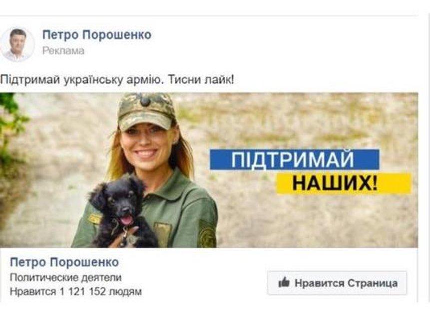 Назойливая реклама: пиарщики Порошенко украли фото у военнослужащей ВСУ - фото 134110