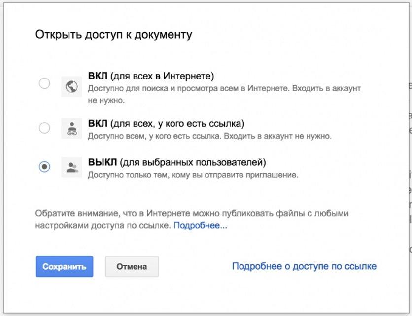 Взлом Google Docs: у Яндекса появились приватные файлы пользователей - фото 134153