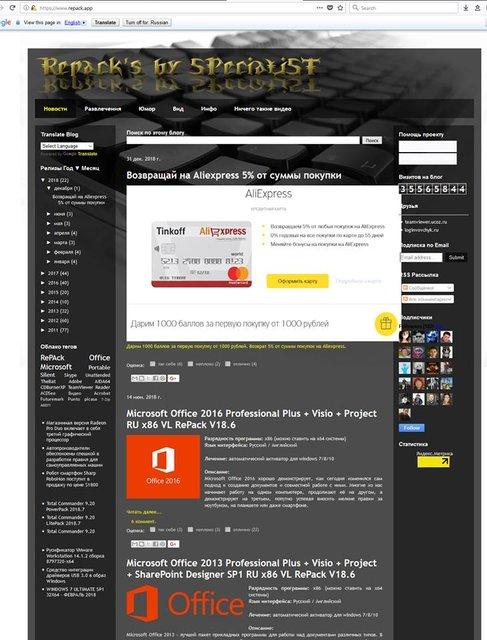 Законопроект 6688 о блокировке сайтов написан в пиратской версии программы - фото 134265