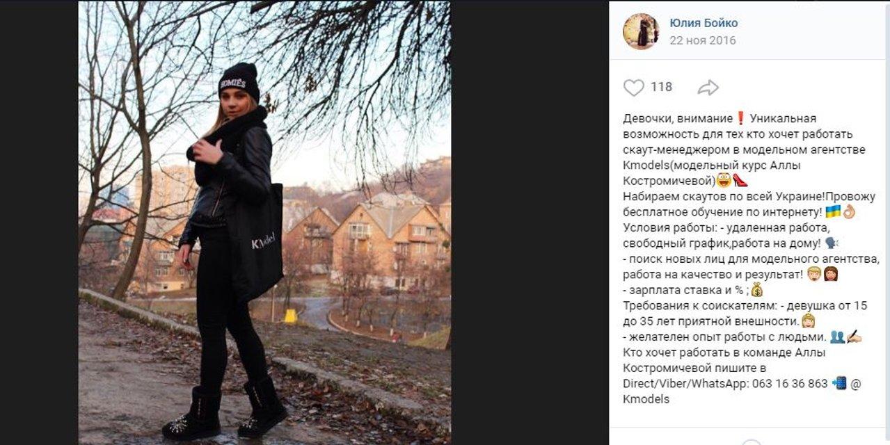 Чем занимается в свои 23 года девушка главы САП Холодницкого - фото 134315