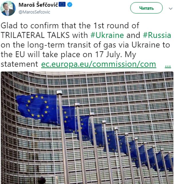 В ЕС назвали дату газовых переговоров с Украиной и Россией - фото 134352