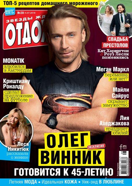 Каждый артист через это проходит: Олег Винник рассказал о сложном периоде в жизни - фото 134456