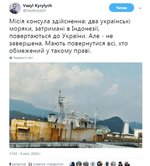 В Индонезии отпустили задержанных украинских моряков - фото 134581