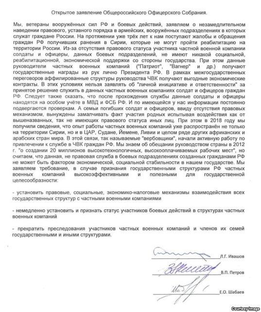Наемники Вагнера требуют у российских властей легализовать их статус - фото 134614