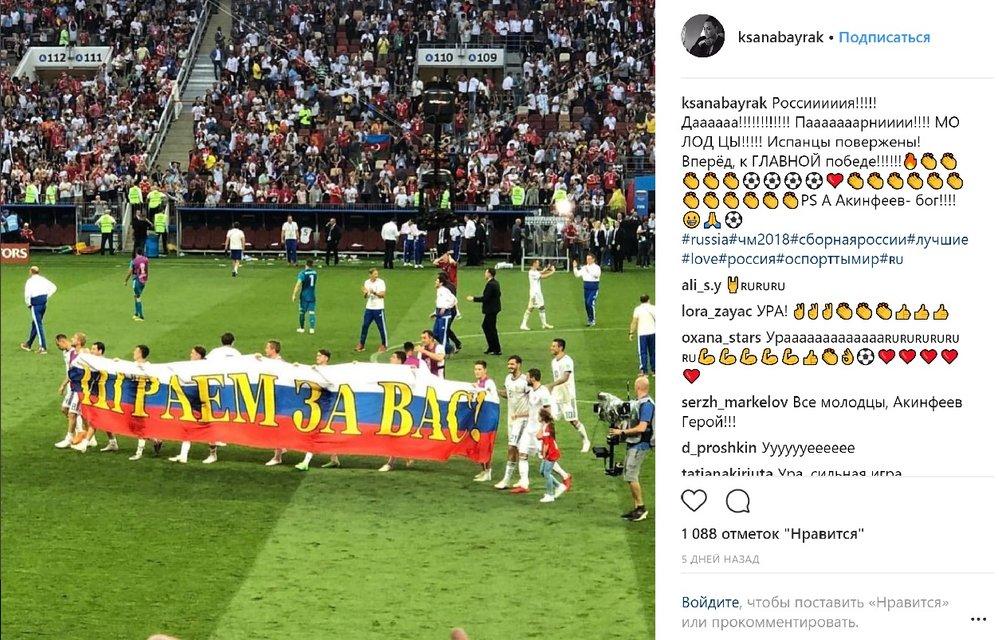 ЧМ-2018: украинская режиссер Оксана Байрак поздравила РФ с победой над испанцами - фото 134647