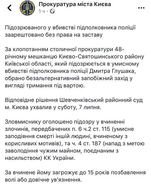 Убийство полицейского в Киеве: подозреваемого арестовали без права залога - фото 134675