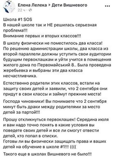 'Будут драки между родителями': в Киевской области школьников перевели учиться в жилой дом - фото 134853