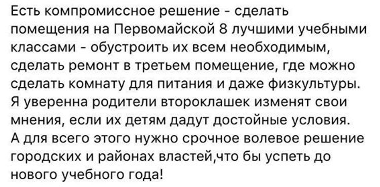 'Будут драки между родителями': в Киевской области школьников перевели учиться в жилой дом - фото 134856