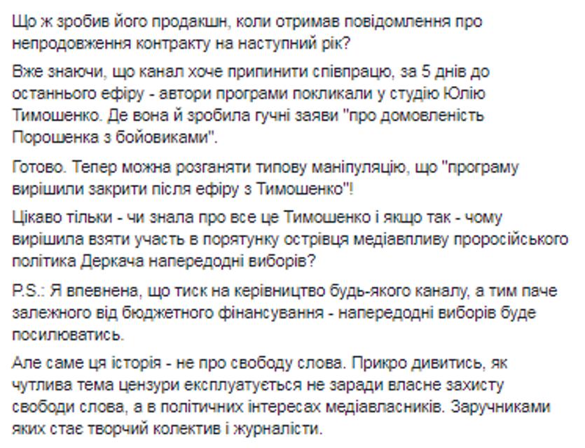Всплыла правда о закрытии программы, где Тимошенко обвинила Порошенко - фото 135088