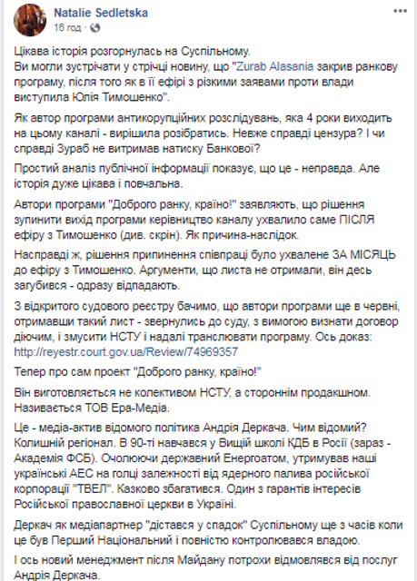 Всплыла правда о закрытии программы, где Тимошенко обвинила Порошенко - фото 135089