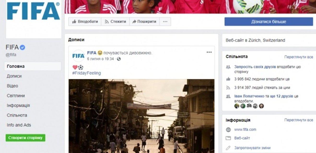 Наказание Виды и Вукоевича: ФИФА пришлось закрыть свой низкий рейтинг в Facebook - фото 135121