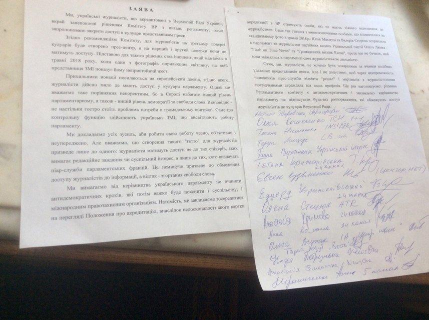 Журналисты возмутились своеволием депутатов - фото 135163