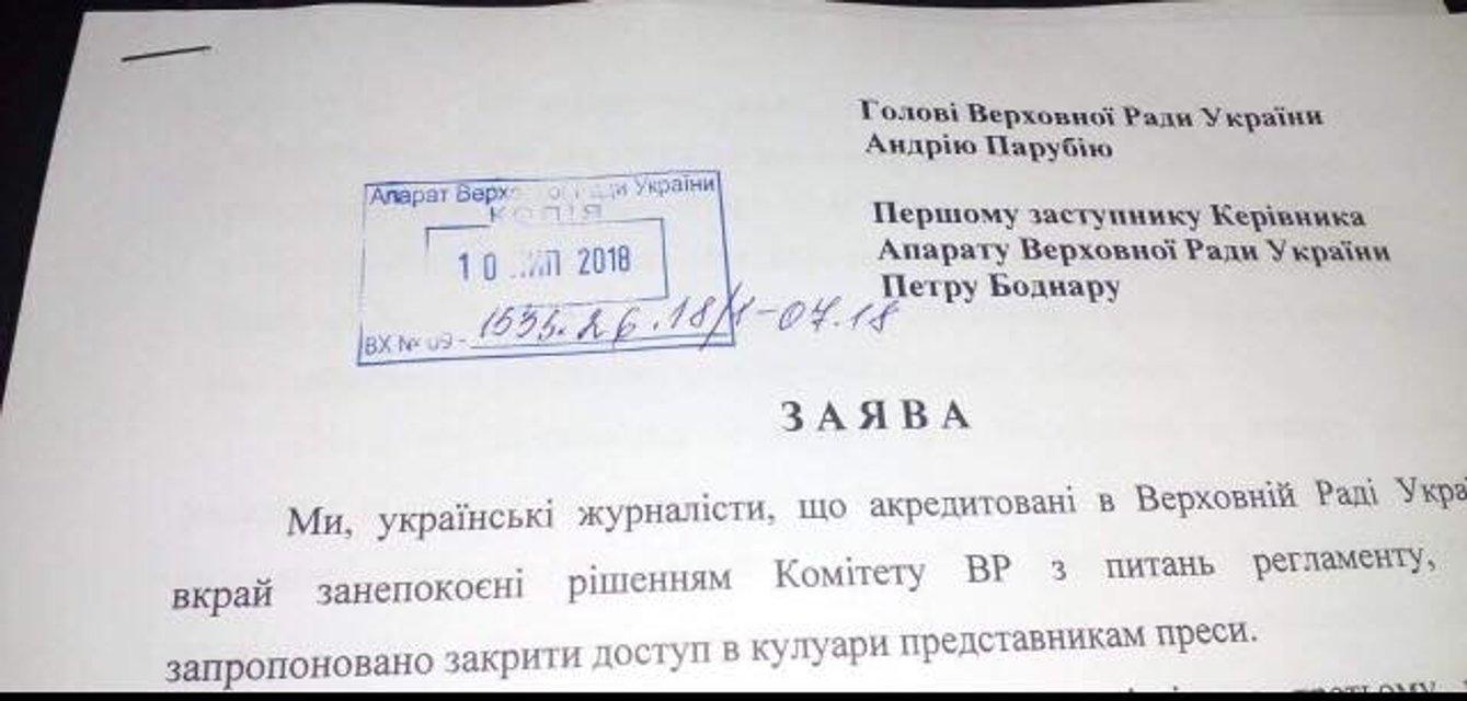 Журналисты возмутились своеволием депутатов - фото 135164