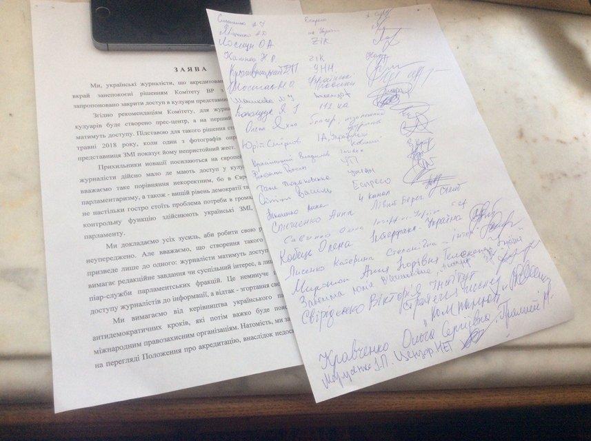 Журналисты возмутились своеволием депутатов - фото 135165