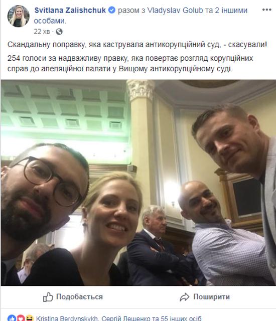 Депутаты приняли жизненно важные правки по антикоррупционному суду - фото 135526