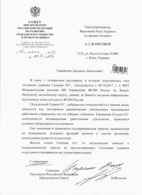 61 день голодовки: здоровье Сенцова в России назвали 'удовлетворительным' - фото 135732