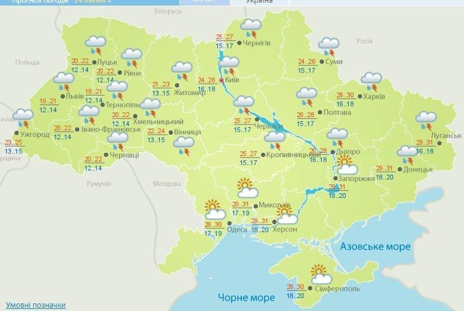 Прогноз погоды на 14 июля: на большей части Украины ожидаются дожди - фото 135766