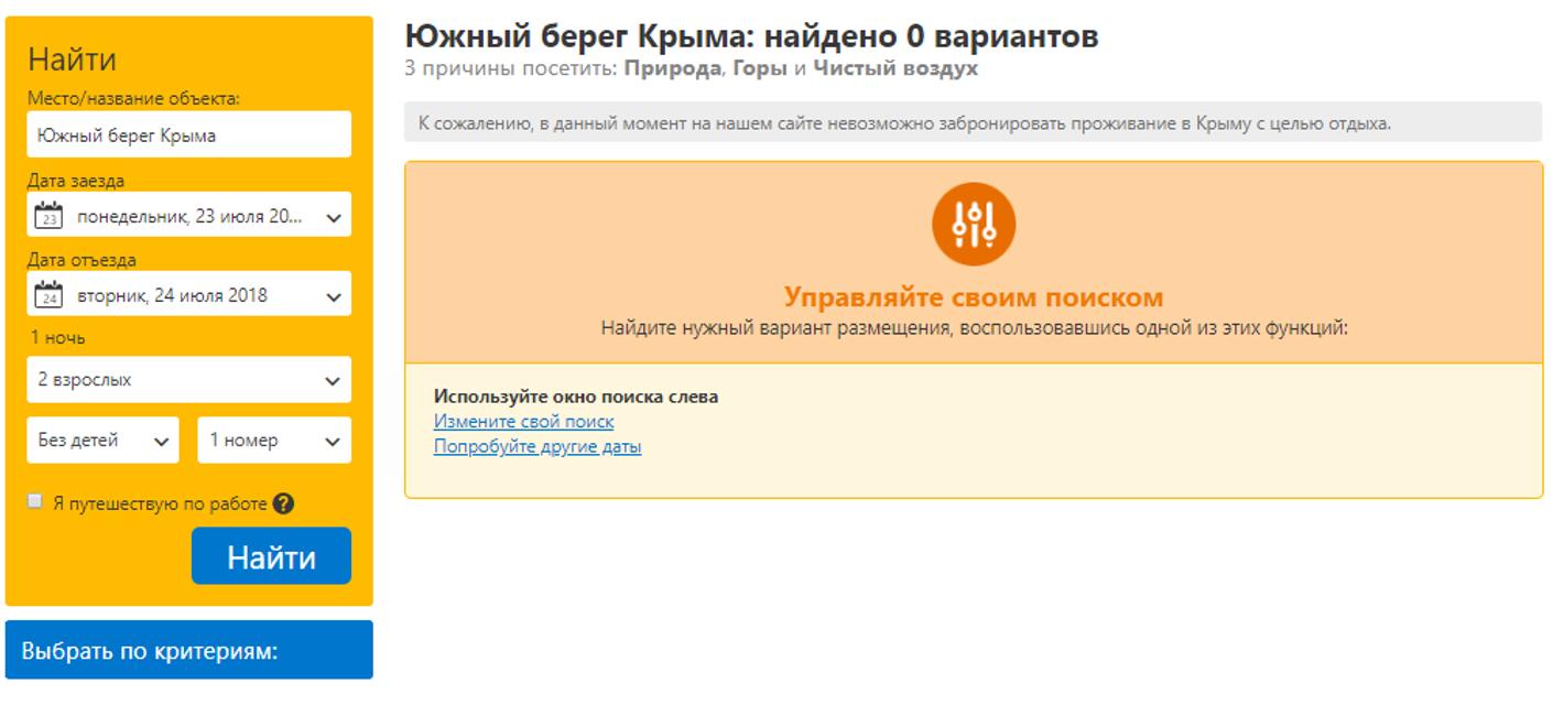 Санкции в силе: система Booking.com перестала бронировать отели в Крыму - фото 136070