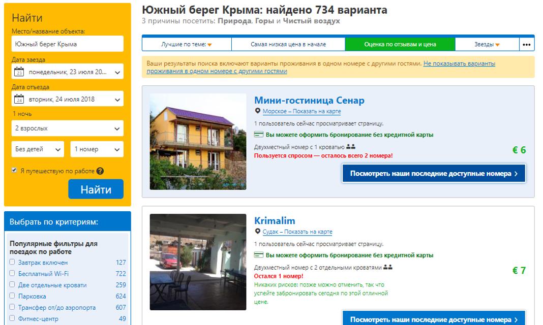 Санкции в силе: система Booking.com перестала бронировать отели в Крыму - фото 136071