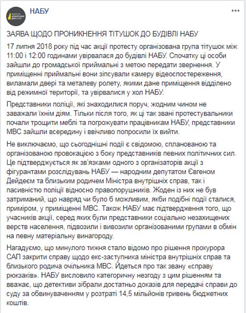 НАБУ опубликовало видео прорыва в здание бюро - фото 136288