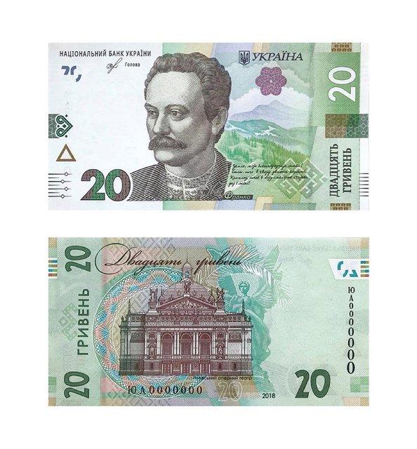 НБУ презентовал новый дизайн купюры 20 гривен (ФОТО) - фото 136316