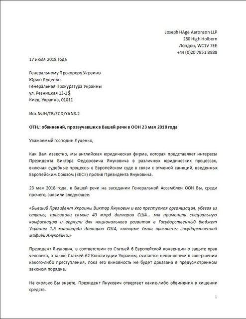 Янукович потребовал от Луценко извинений - фото 136483