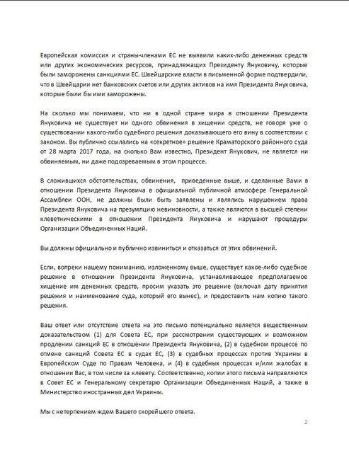 Янукович потребовал от Луценко извинений - фото 136484