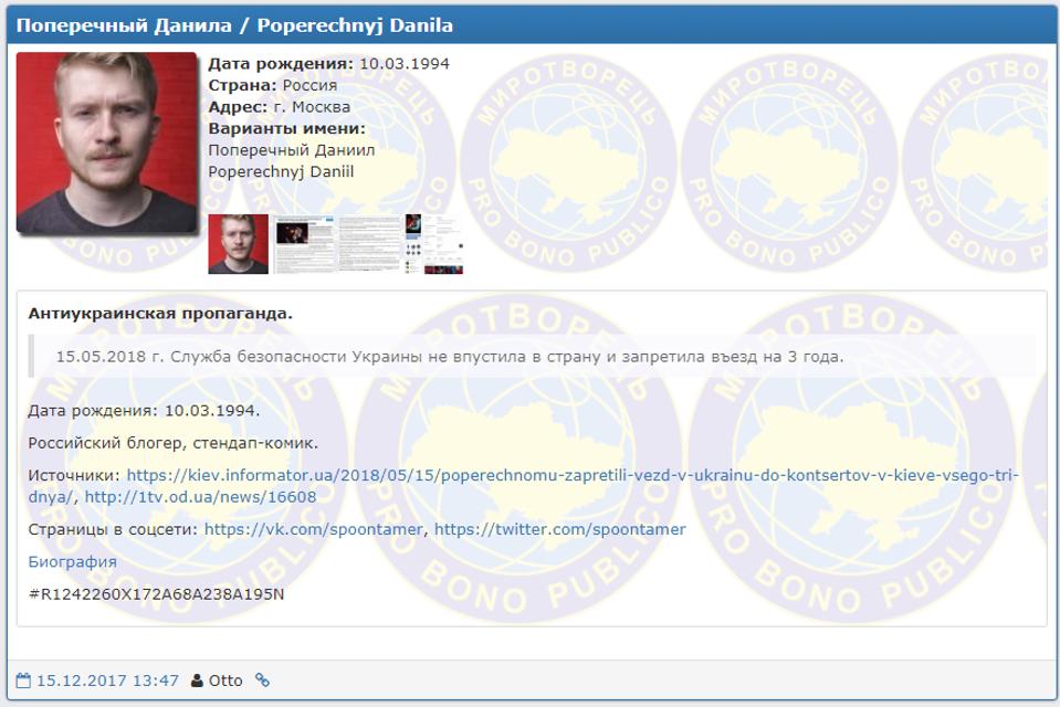 С Украиной будет судиться комик из РФ с антиукраинской позицией - фото 136666