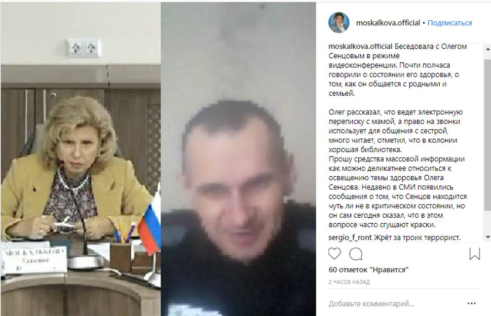 Москалькова пообщалась с Сенцовым по видеосвязи - фото 136891