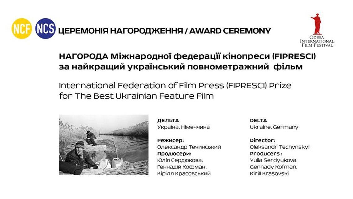 Одесский кинофестиваль-2018: первые победители - фото 137004