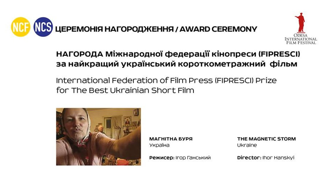 Одесский кинофестиваль-2018: первые победители - фото 137006