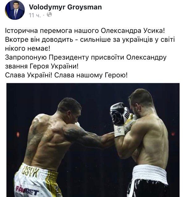 Усику могут присвоить звание Героя Украины - фото 137058
