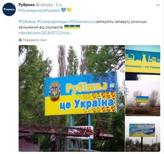 Три города Луганской области празднуют четвертую годовщину освобождения от оккупантов - фото 137074